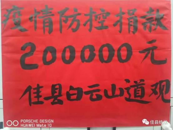 佳县白云观捐款20万元助力佳县打赢抗击疫情攻坚战